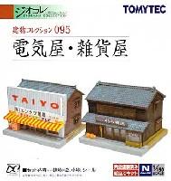 トミーテック建物コレクション (ジオコレ)電気屋・雑貨屋