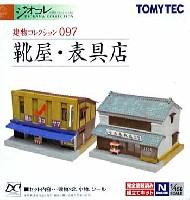 トミーテック建物コレクション (ジオコレ)靴屋・表具店