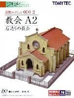 教会 A2 (石造りの教会)