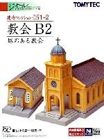 トミーテック建物コレクション (ジオコレ)教会 B2 (塔のある教会)