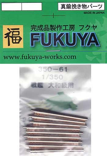戦艦 大和級用 94式 45口径 46cm主砲 砲身 (9本)真鍮挽物砲身(フクヤ1/350 真鍮挽き物パーツ (艦船用)No.350-061)商品画像