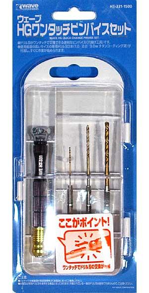 HG ワンタッチピンバイスセット工具(ウェーブホビーツールシリーズNo.HT-331)商品画像
