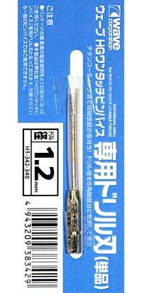 HG ワンタッチピンバイス 専用ドリル刃 (単品) ドリル径 1.2mmドリル刃(ウェーブホビーツールシリーズNo.HT-342)商品画像