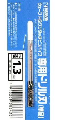 HG ワンタッチピンバイス 専用ドリル刃 (単品) ドリル径 1.3mmドリル刃(ウェーブホビーツールシリーズNo.HT-343)商品画像