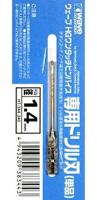 HG ワンタッチピンバイス 専用ドリル刃 (単品) ドリル径 1.4mmドリル刃(ウェーブホビーツールシリーズNo.HT-344)商品画像