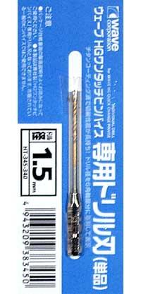 HG ワンタッチピンバイス 専用ドリル刃 (単品) ドリル径 1.5mmドリル刃(ウェーブホビーツールシリーズNo.HT-345)商品画像