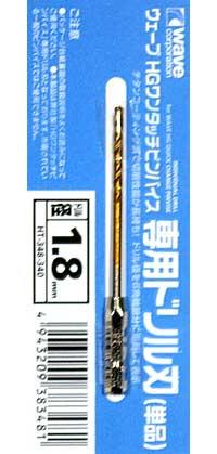 HG ワンタッチピンバイス 専用ドリル刃 (単品) ドリル径 1.8mmドリル刃(ウェーブホビーツールシリーズNo.HT-348)商品画像