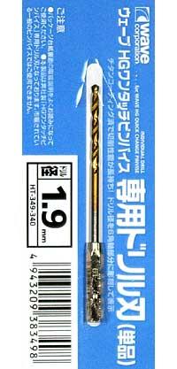HG ワンタッチピンバイス 専用ドリル刃 (単品) ドリル径 1.9mmドリル刃(ウェーブホビーツールシリーズNo.HT-349)商品画像