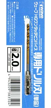 HG ワンタッチピンバイス 専用ドリル刃 (単品) ドリル径 2.0mmドリル刃(ウェーブホビーツールシリーズNo.HT-350)商品画像