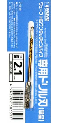 HG ワンタッチピンバイス 専用ドリル刃 (単品) ドリル径 2.1mmドリル刃(ウェーブホビーツールシリーズNo.HT-351)商品画像
