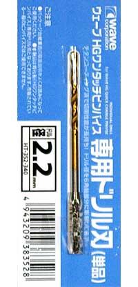 HG ワンタッチピンバイス 専用ドリル刃 (単品) ドリル径 2.2mmドリル刃(ウェーブホビーツールシリーズNo.HT-352)商品画像