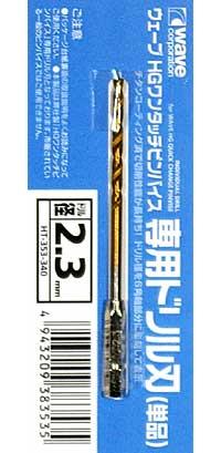 HG ワンタッチピンバイス 専用ドリル刃 (単品) ドリル径 2.3mmドリル刃(ウェーブホビーツールシリーズNo.HT-353)商品画像