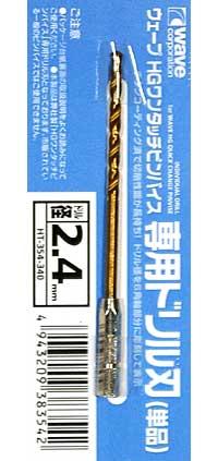 HG ワンタッチピンバイス 専用ドリル刃 (単品) ドリル径 2.4mmドリル刃(ウェーブホビーツールシリーズNo.HT-354)商品画像