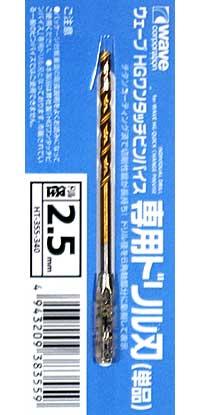 HG ワンタッチピンバイス 専用ドリル刃 (単品) ドリル径 2.5mmドリル刃(ウェーブホビーツールシリーズNo.HT-355)商品画像