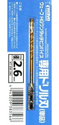 HG ワンタッチピンバイス 専用ドリル刃 (単品) ドリル径 2.6mmドリル刃(ウェーブホビーツールシリーズNo.HT-356)商品画像