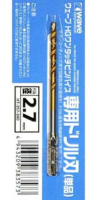 HG ワンタッチピンバイス 専用ドリル刃 (単品) ドリル径 2.7mmドリル刃(ウェーブホビーツールシリーズNo.HT-357)商品画像