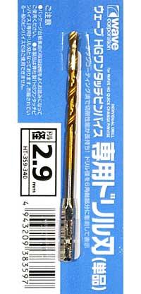 HG ワンタッチピンバイス 専用ドリル刃 (単品) ドリル径 2.9mmドリル刃(ウェーブホビーツールシリーズNo.HT-359)商品画像