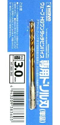 HG ワンタッチピンバイス 専用ドリル刃 (単品) ドリル径 3.0mmドリル刃(ウェーブホビーツールシリーズNo.HT-360)商品画像