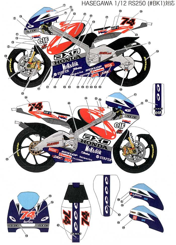 ホンダ RSW250 #74 WGP250 2000デカール(スタジオ27バイク オリジナルデカールNo.DC903)商品画像_1
