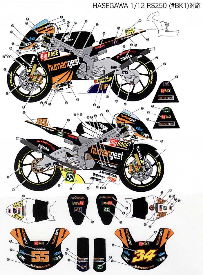 ホンダ RSW250 #34/55 WGP250 2006デカール(スタジオ27バイク オリジナルデカールNo.DC904)商品画像_1
