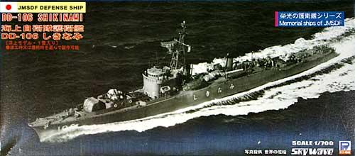 海上自衛隊 護衛艦 DD-106 しきなみプラモデル(ピットロード1/700 スカイウェーブ J シリーズNo.J-051)商品画像