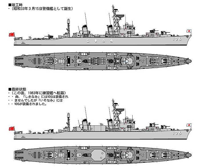 海上自衛隊 護衛艦 DD-106 しきなみプラモデル(ピットロード1/700 スカイウェーブ J シリーズNo.J-051)商品画像_1