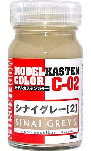シナイグレー (2)塗料(モデルカステンモデルカステンカラーNo.C-002)商品画像