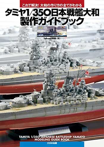 タミヤ 1/350 日本戦艦大和製作ガイドブック本(大日本絵画船舶関連書籍No.23076-6)商品画像
