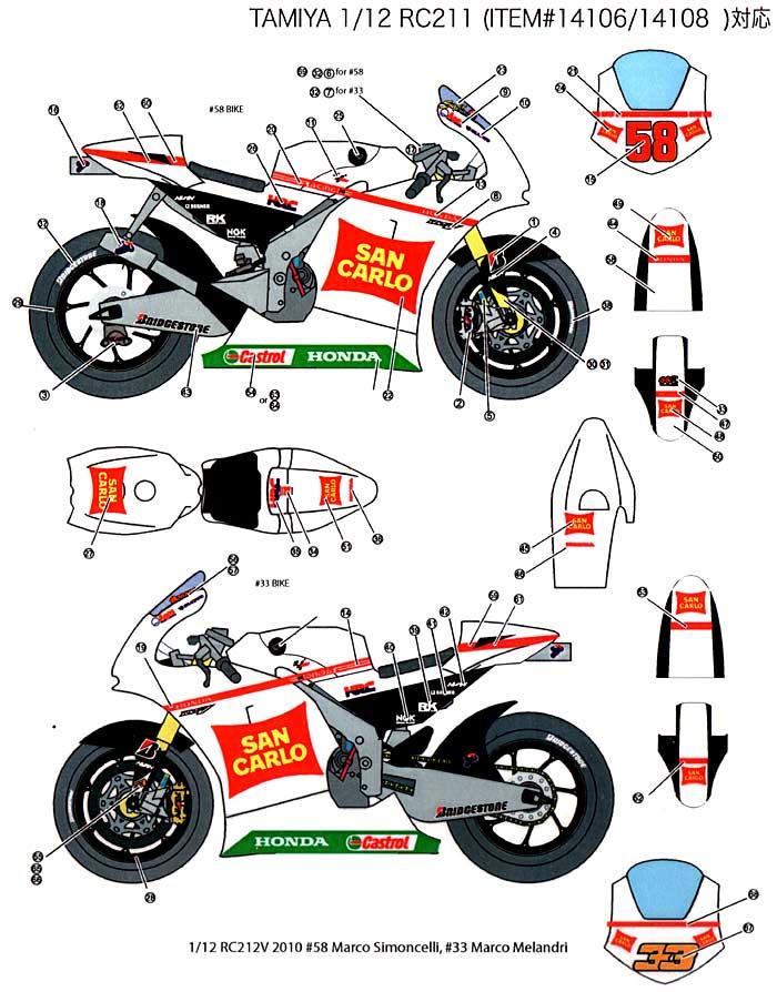 ホンダ RC212V Gresini #33/58 MotoGP 2010デカール(スタジオ27バイク オリジナルデカールNo.DC905)商品画像_1