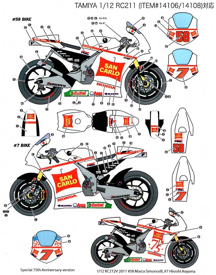 ホンダ RC212V グレシーニ #7/58 MotoGP 2011 デカールデカール(スタジオ27バイク オリジナルデカールNo.DC906)商品画像_1