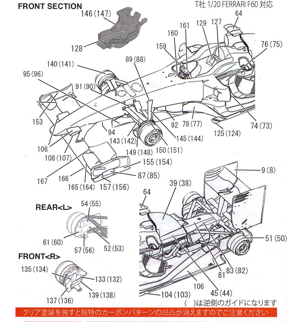 フェラーリ F60 カーボンデカールデカール(スタジオ27F1 カーボンデカールNo.CD20004)商品画像_2
