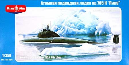 ロシア 705K型 アルファー級 攻撃原子力潜水艦プラモデル(ミクロミル1/350 艦船モデルNo.350-006)商品画像