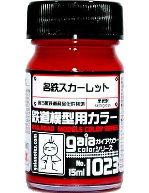 名鉄スカーレット (半光沢) (No.1023)塗料(ガイアノーツガイアカラー 鉄道模型用カラーNo.1023)商品画像