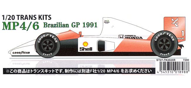 マクラーレン MP4/6 ブラジルGP 1991 (トランスキット)トランスキット(スタジオ27F-1 トランスキットNo.TK2026R)商品画像