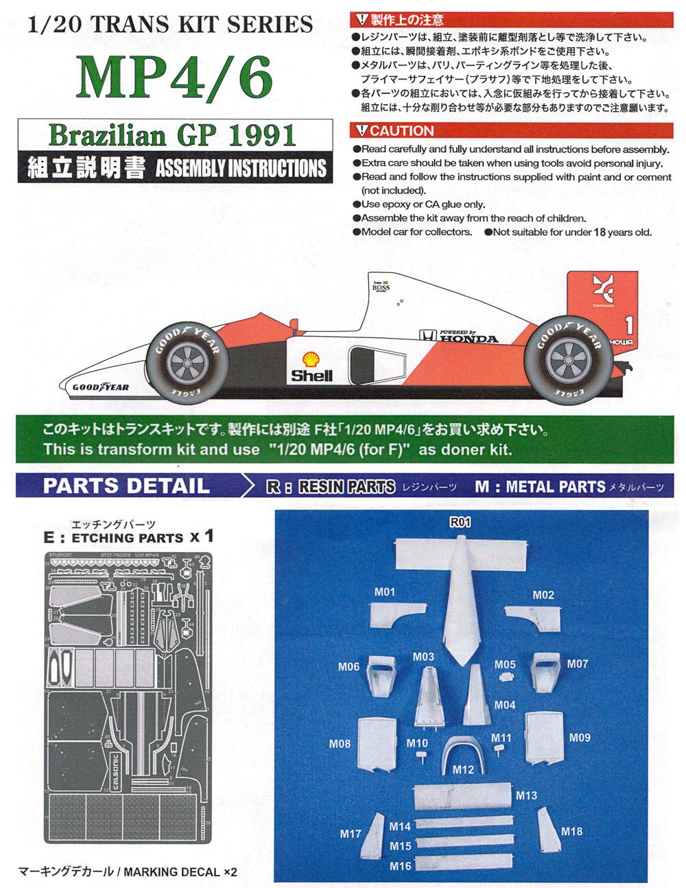 マクラーレン MP4/6 ブラジルGP 1991 (トランスキット)トランスキット(スタジオ27F-1 トランスキットNo.TK2026R)商品画像_2