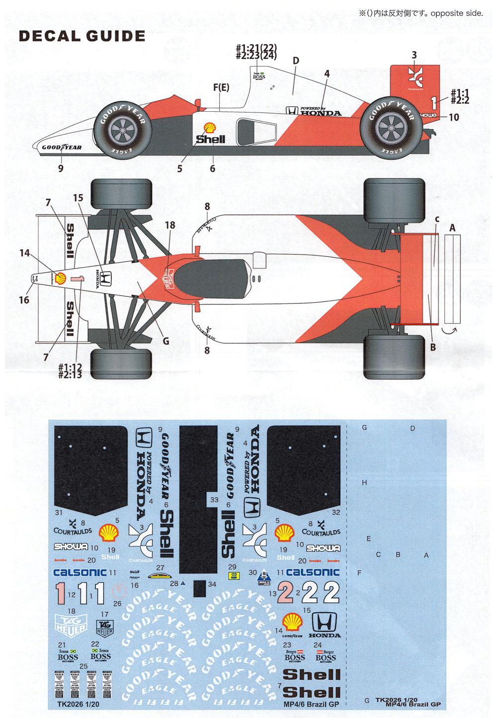マクラーレン MP4/6 ブラジルGP 1991 (トランスキット)トランスキット(スタジオ27F-1 トランスキットNo.TK2026R)商品画像_3