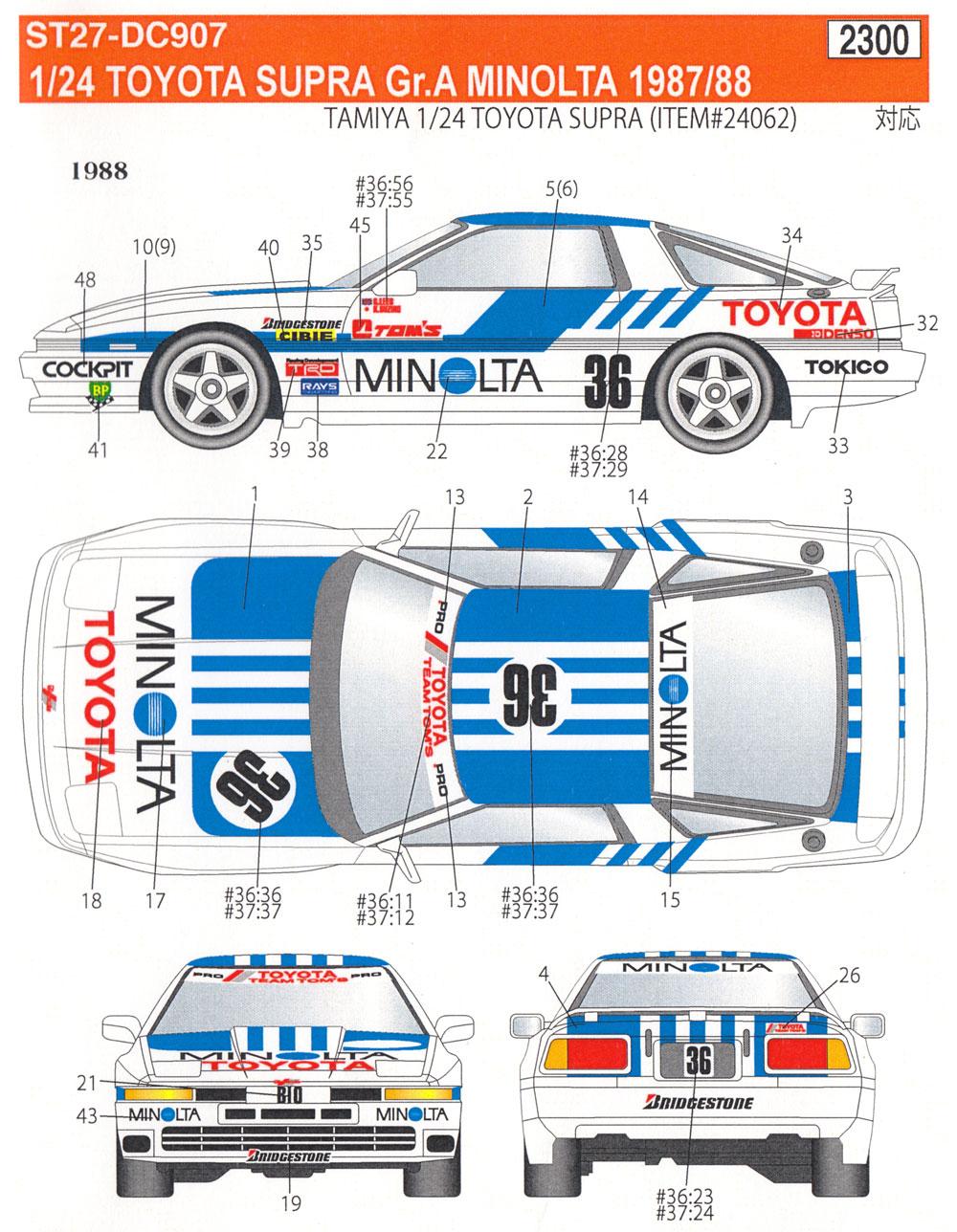 トヨタ スープラ Gr.A ミノルタ 1987/88 デカールデカール(スタジオ27ツーリングカー/GTカー オリジナルデカールNo.DC907)商品画像_1