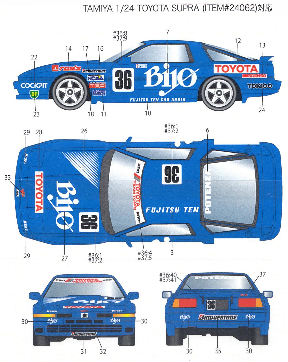 トヨタ スープラ Gr.A Biyo 1989デカール(スタジオ27ツーリングカー/GTカー オリジナルデカールNo.DC908)商品画像_1
