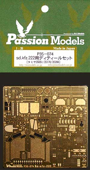 Sd.kfz.222用 ディティールセット (タミヤ 35051/35170/35286用)エッチング(パッションモデルズ1/35 シリーズNo.P35-074)商品画像