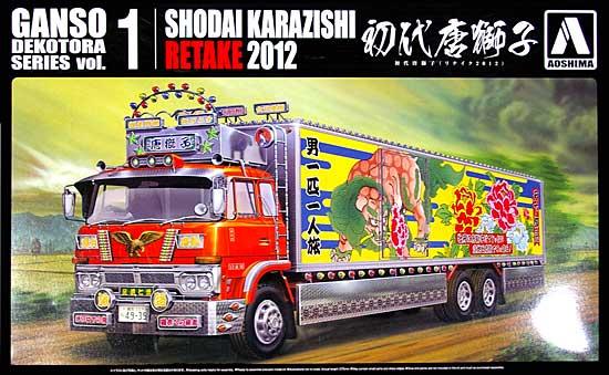初代 唐獅子 (リテイク2012)プラモデル(アオシマ1/32 元祖デコトラNo.001)商品画像