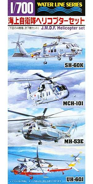 海上自衛隊 ヘリコプターセットプラモデル(アオシマ1/700 ウォーターラインシリーズNo.548)商品画像