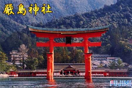 厳島神社プラモデル(フジミ建築モデルシリーズNo.旧019)商品画像