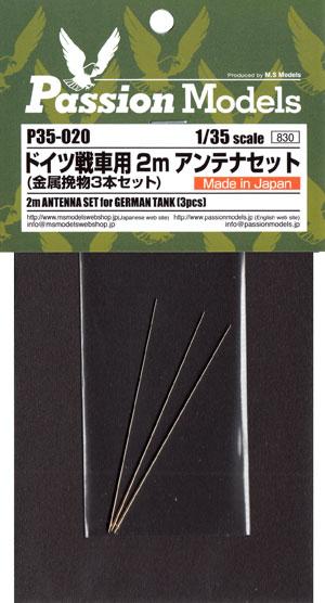 ドイツ戦車用 2mアンテナセット (金属挽物3本セット)メタル(パッションモデルズ1/35 シリーズNo.P35-020)商品画像