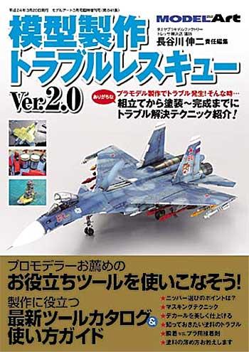 模型製作 トラブルレスキュー Ver.2.0本(モデルアート臨時増刊No.841)商品画像