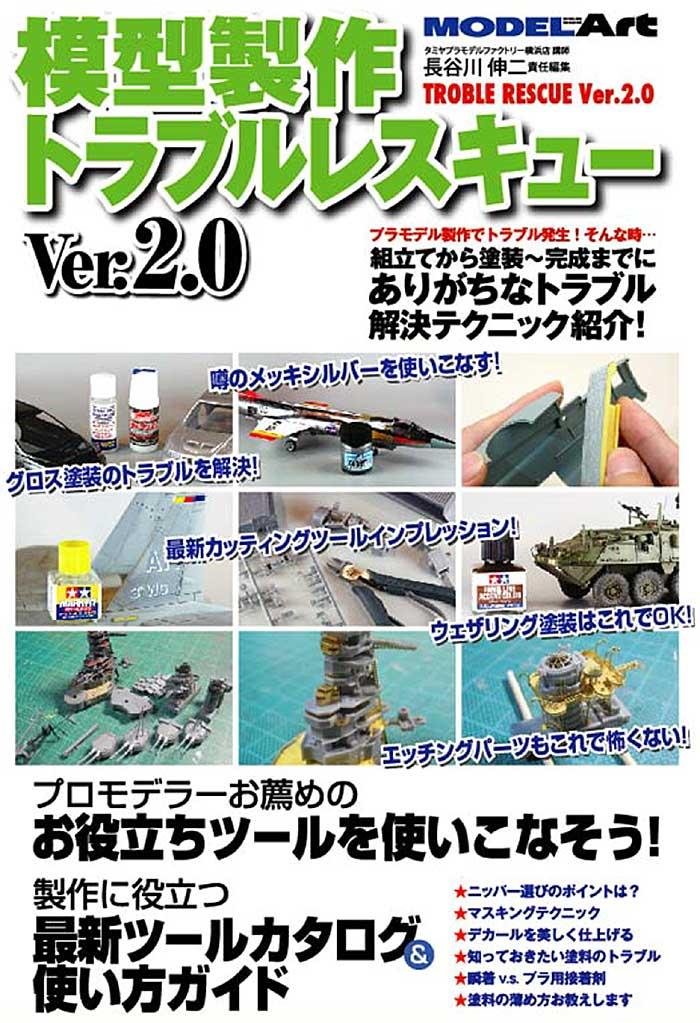 模型製作 トラブルレスキュー Ver.2.0本(モデルアート臨時増刊No.841)商品画像_2