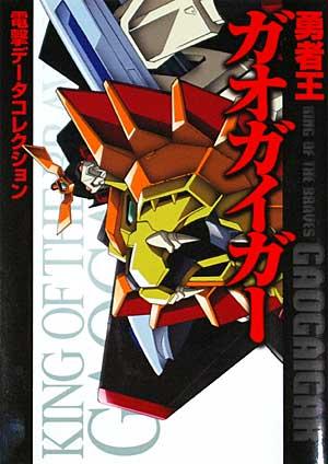 勇者王ガオガイガー本(アスキー・メディアワークスデータコレクションNo.86315)商品画像