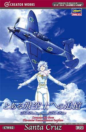 サンタ・クルス (とある飛空士への追憶)プラモデル(ハセガワクリエイター ワークス シリーズNo.CW002)商品画像