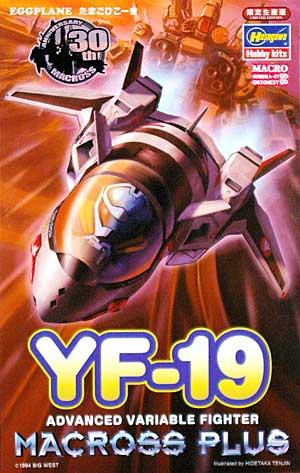 YF-19 マクロスプラスプラモデル(ハセガワたまごひこーき シリーズNo.65796)商品画像