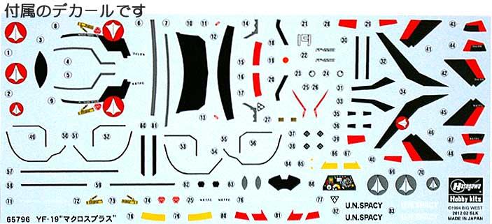 YF-19 マクロスプラスプラモデル(ハセガワたまごひこーき シリーズNo.65796)商品画像_1