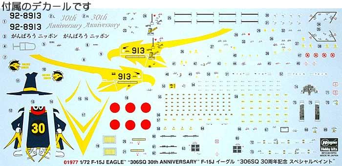 F-15J イーグル 306SQ 30周年記念 スペシャルペイントプラモデル(ハセガワ1/72 飛行機 限定生産No.01977)商品画像_1